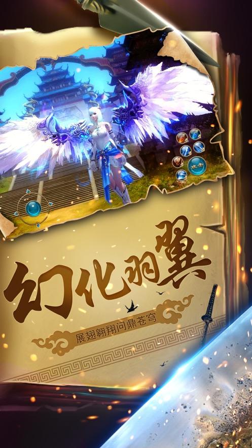 仙剑奇迹官方版图3