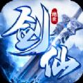 绝世剑仙官方最新版 v1.0.0