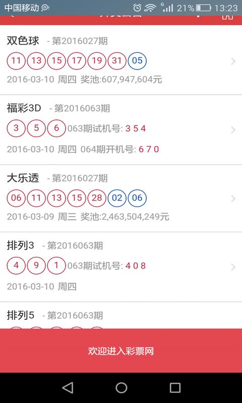 香港天下彩第一网站资料大全246与你同行正版图片1