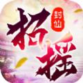 招摇封仙手游 v1.0