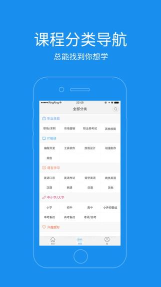 腾讯课堂官网app苹果版下载安装图片1