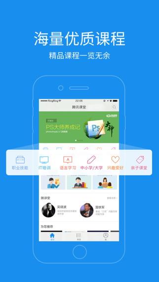 腾讯课堂iOS版图1