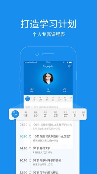 腾讯课堂iOS版图2