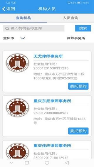 12348重庆法网知识竞赛答题app图片1