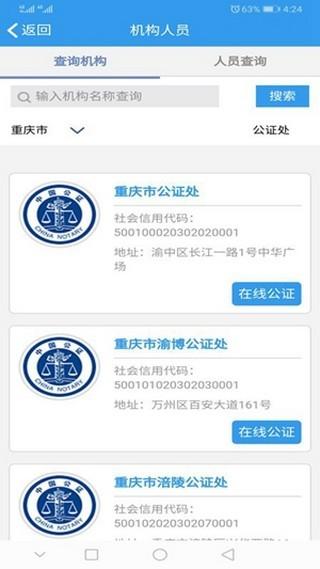 12348重庆法网答题图1