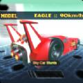 天空汽车特技模拟器