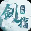 剑指仙侠官方最新版 v1.0