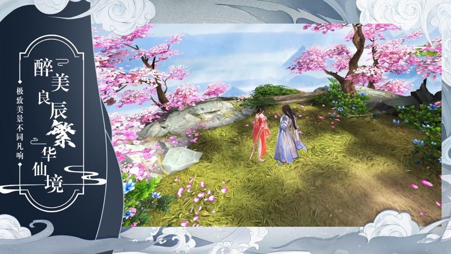 剑诛武林官网版图2