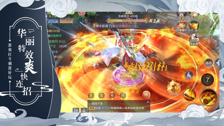 剑诛武林手游官网版图片1