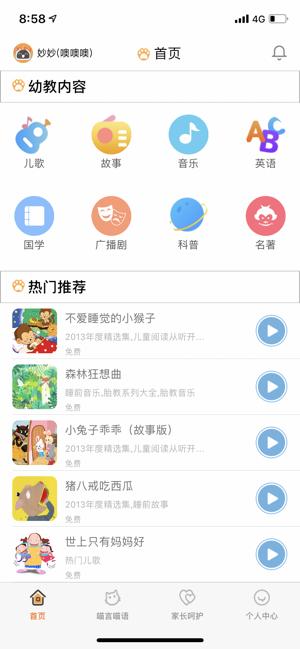 妙妙喵星球app图1