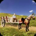 村庄马车运输模拟器3D