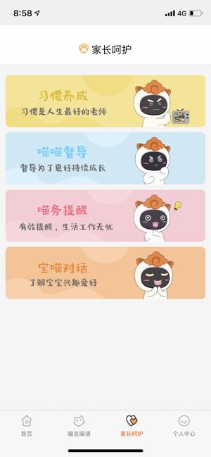妙妙喵星球app图2