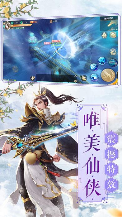 神墟剑道游戏官方版图片1