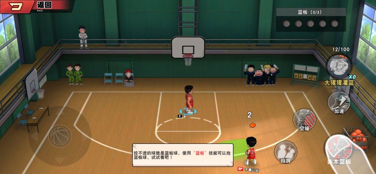 灌篮高手手游怎么抢篮板 新手抢篮板技巧分享[图]