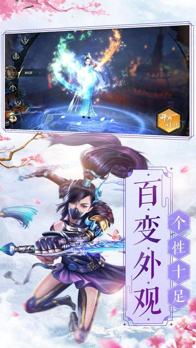神墟剑道游戏图1