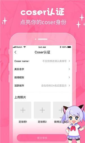 cosama官网app图1