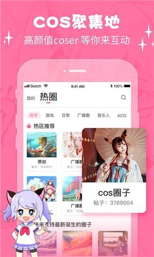cosama官网app最新版图片1