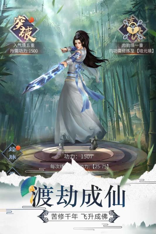笑笑江湖手游官方版图片1