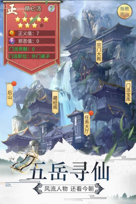 笑笑江湖官方版图3