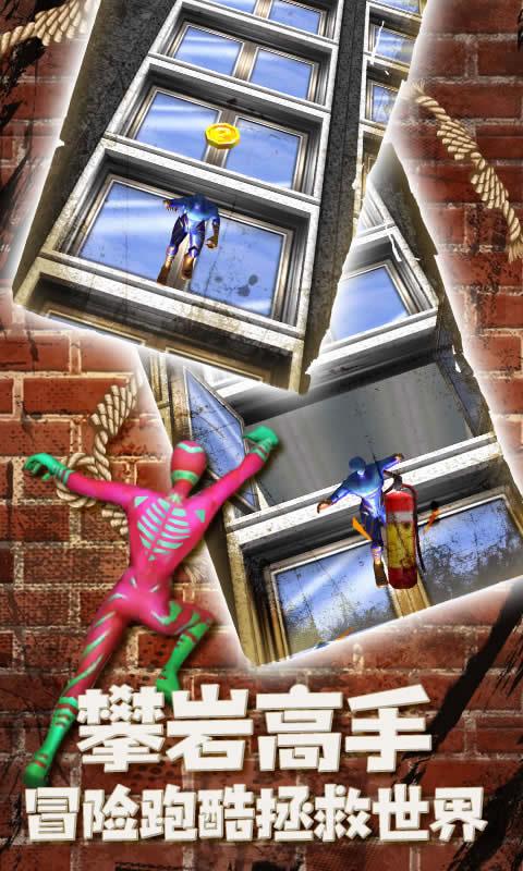 蜘蛛英雄攀岩3D游戏安卓版图片2