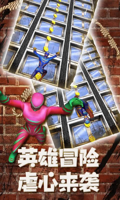 蜘蛛英雄攀岩3d游戏图1