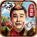 三国创世纪小沈阳代言手游 v3.0.0