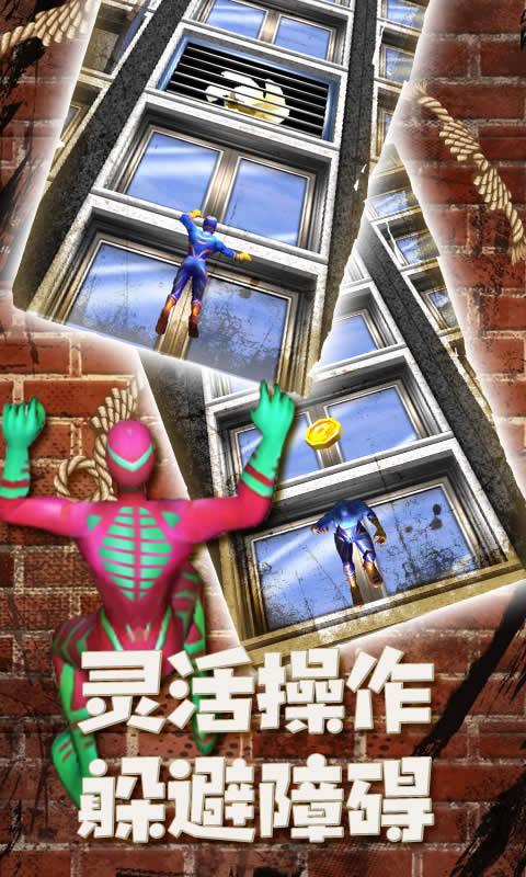 蜘蛛英雄攀岩3d游戏图2