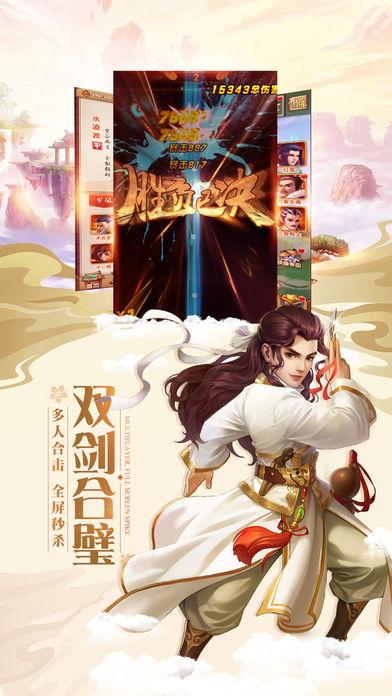 灵仙剑梦手游图2
