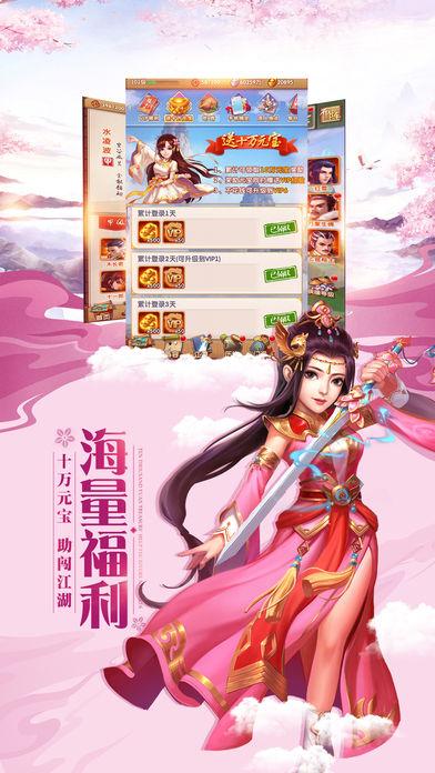 灵仙剑梦手游图3