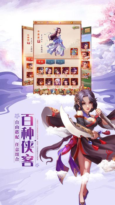灵仙剑梦手游图1