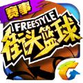 街头篮球冬季恋歌双12官方更新版