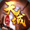 天域战记手游官网版 v1.0.0.10730