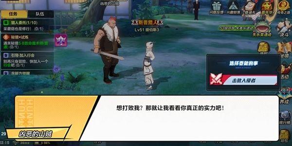 猎人手游清剿匪徒怎么玩 清剿匪徒玩法攻略[多图]图片2