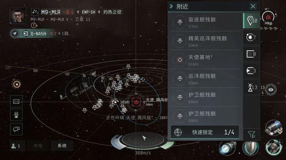 星战前夜EVE手游选择哪个阵营好 不同国家阵营属性一览[多图]