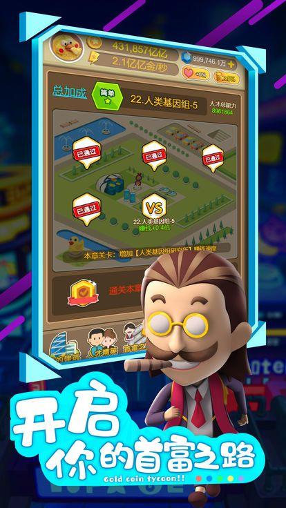 热血首富游戏官方安卓版图片1