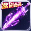 紫剑奇谭官方版