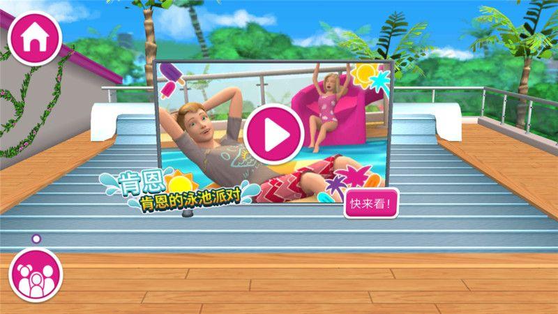 芭比梦幻屋冒险游戏图1