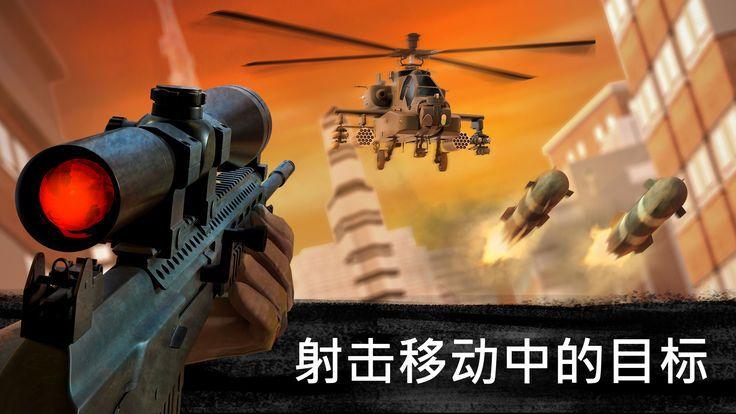 狙击行动3D代号猎鹰游戏图1