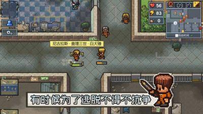 逃脱者2口袋逃生汉化版图1