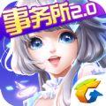 qq炫舞事务所2.0版