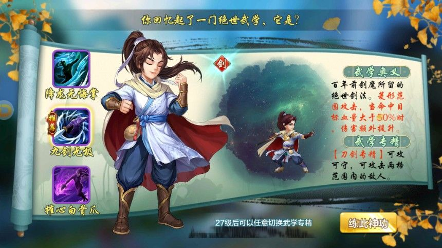 悠悠江湖传官方版图2