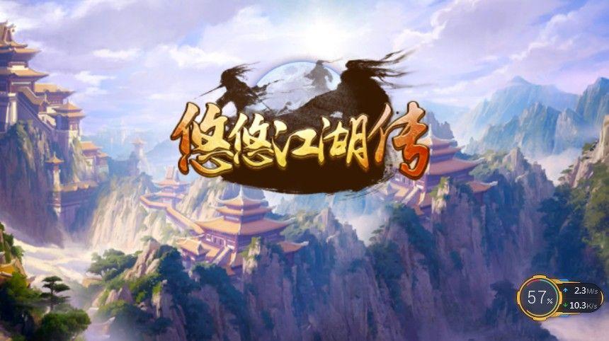 悠悠江湖传游戏官方网站安卓版下载图片1