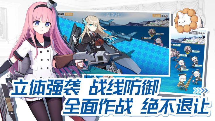 战舰少女R4.2.1反和谐最新官方版图片2