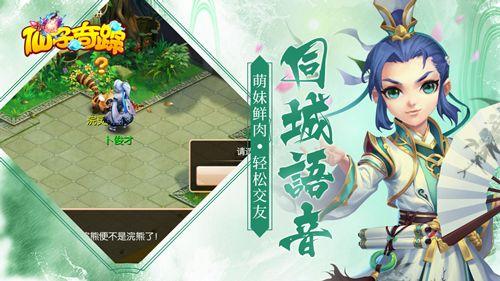 仙子奇踪手游2月22日开启首测 游戏玩法评测[多图]图片1