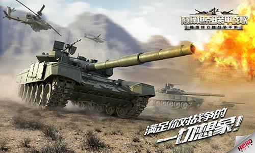 巅峰坦克手游战术走位指南 对抗机动技巧详解[视频][多图]