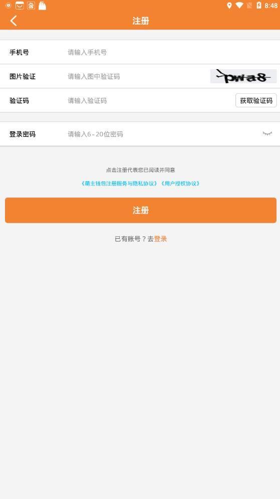 萌主钱包app图3