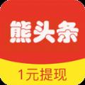 熊头条邀请码软件app手机版下载 v0.0.13