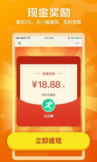 走路赚钱app图3