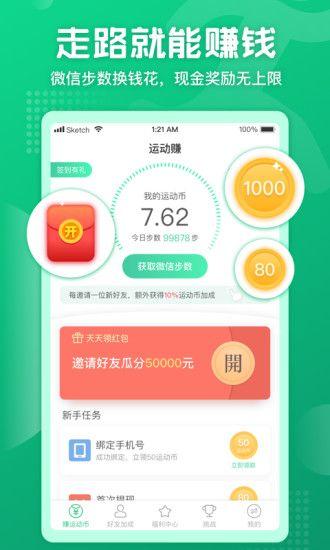 走路赚钱软件手机版app下载图片1