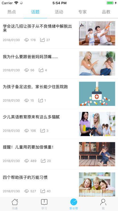 甘肃省智慧教育云平台登录入口官方版图片1